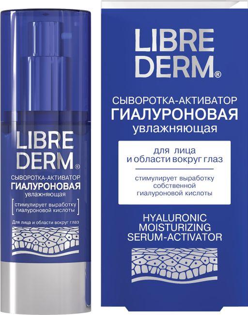 Librederm Сыворотка-активатор гиалуроновая увлажняющая, сыворотка для лица и области вокруг глаз, 30 мл, 1шт.