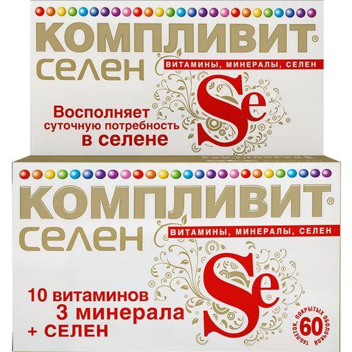 Компливит Селен, 210 мг, таблетки, витамины + минералы, 60шт.