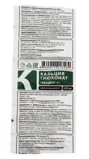 Кальция глюконат Квадрат-С, 0.5 г, таблетки, 10шт.