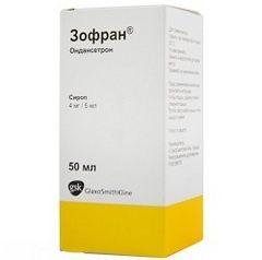 Зофран, 4 мг/5 мл, сироп, 50 мл, 1шт.