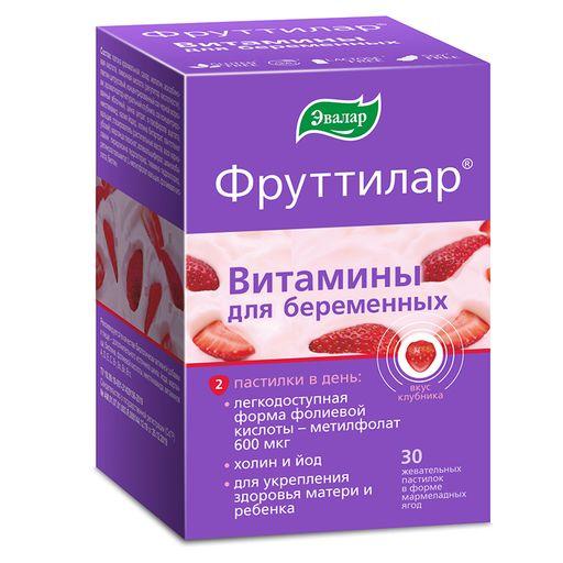 Фруттилар Витамины для беременных, пастилки жевательные, со вкусом клубники, 4 г, 30шт.