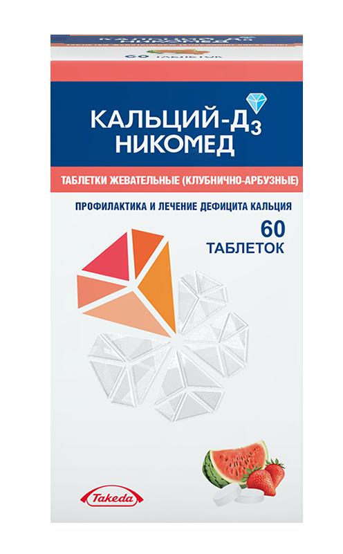Кальций-Д3 Никомед, 500 мг+200 МЕ, таблетки жевательные, с клубнично-арбузным вкусом, 60шт.