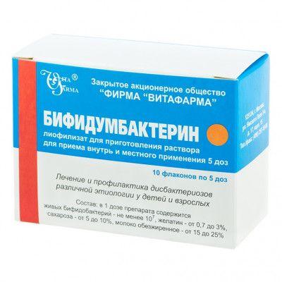 Бифидумбактерин, 5 доз, лиофилизат для приготовления раствора для приема внутрь и местного применения, 10шт.