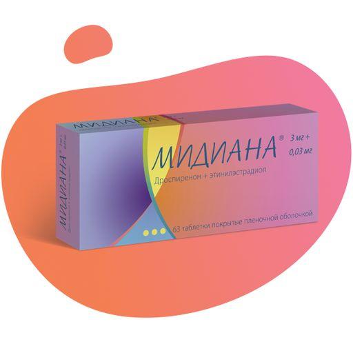 Мидиана, 3 мг+30 мкг, таблетки, покрытые пленочной оболочкой, 21шт.