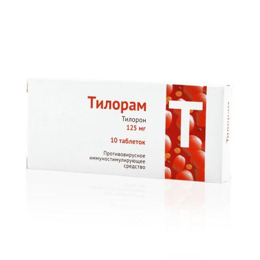 Тилорам, 125 мг, таблетки, покрытые пленочной оболочкой, 10шт.