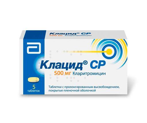 Клацид СР, 500 мг, таблетки с пролонгированным высвобождением, покрытые пленочной оболочкой, 5шт.