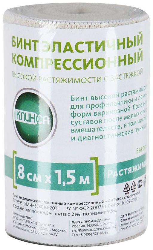 Клинса Бинт эластичный компрессионный, 1,5 м х 8 см, высокой растяжимости, 1шт.
