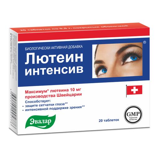 Лютеин Интенсив, 0.5 г, таблетки, 20шт.