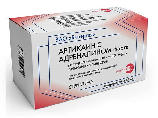 Артикаин с адреналином форте, 40 мг+0.01 мг/мл, раствор для инъекций, 1.7 мл, 50шт.