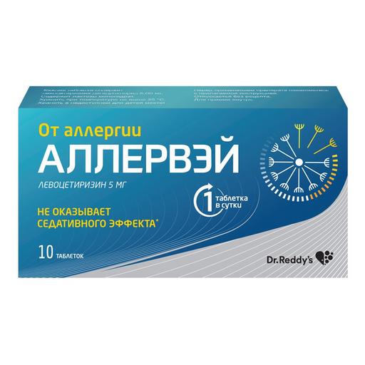 Аллервэй, 5 мг, таблетки, покрытые пленочной оболочкой, 10шт.