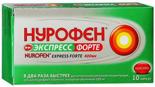 Нурофен Экспресс форте, 400 мг, капсулы, 10шт.