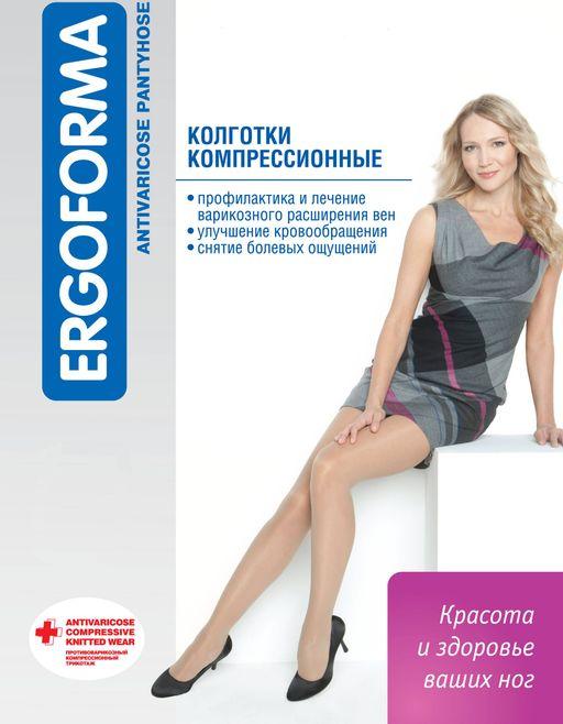 Ergoforma Колготки 2 класс компрессии, р. 4, арт. 121 (23-32 mm Hg), телесного цвета, 1шт.