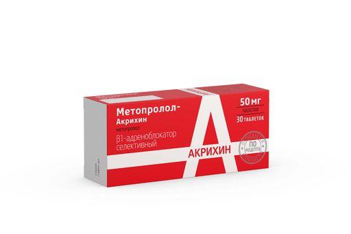 Метопролол-Акрихин, 50 мг, таблетки, 30шт.