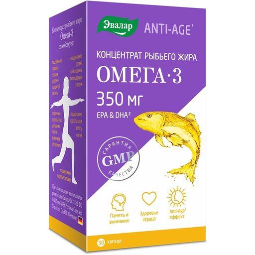 Концентрат рыбьего жира Омега-3, 350 мг, капсулы, 30шт.