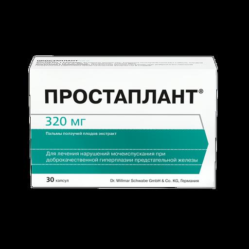 Простаплант, 320 мг, капсулы, 30шт.