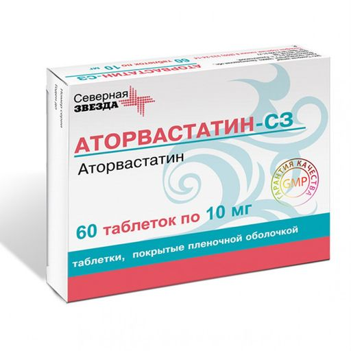Аторвастатин-СЗ, 10 мг, таблетки, покрытые пленочной оболочкой, 60шт.