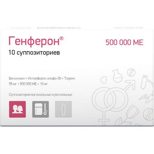 Генферон, 500000 МЕ+10 мг+55 мг, суппозитории вагинальные и ректальные, 10шт.