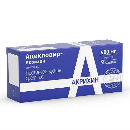 Ацикловир-Акрихин, 400 мг, таблетки, 20шт.