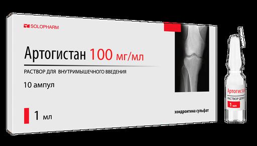 Артогистан, 100 мг/мл, раствор для внутримышечного введения, 1 мл, 10шт.