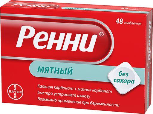 Ренни, 680 мг+80 мг, таблетки жевательные, мятные, без сахара, 48шт.