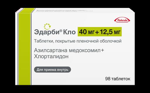 Эдарби Кло, 40 мг+12.5 мг, таблетки, 98шт.