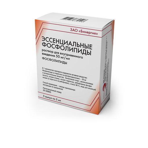Эссенциальные фосфолипиды, 50 мг/мл, раствор для внутривенного введения, 5 мл, 5шт.