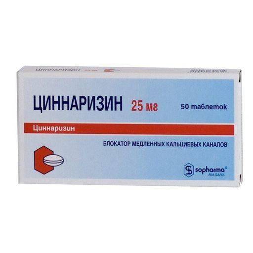 Циннаризин, 25 мг, таблетки, 50шт.