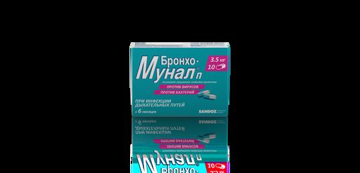Бронхо-мунал П, 3.5 мг, капсулы, 10шт.