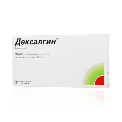 Дексалгин, 25 мг/мл, раствор для внутривенного и внутримышечного введения, 2 мл, 10шт.