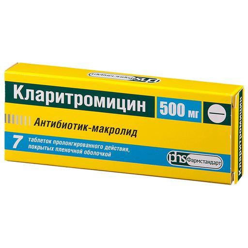 Кларитромицин, 500 мг, таблетки пролонгированного действия, покрытые пленочной оболочкой, 7шт.