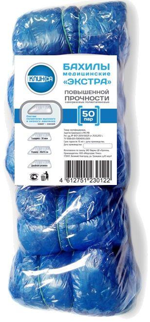 Клинса бахилы одноразовые повышенной прочности, пара, 50шт.