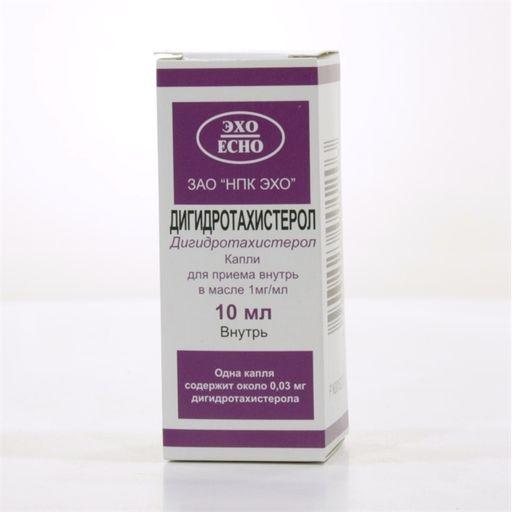 Дигидротахистерол, 0.1%, капли для приема внутрь (в масле), 10 мл, 1шт.