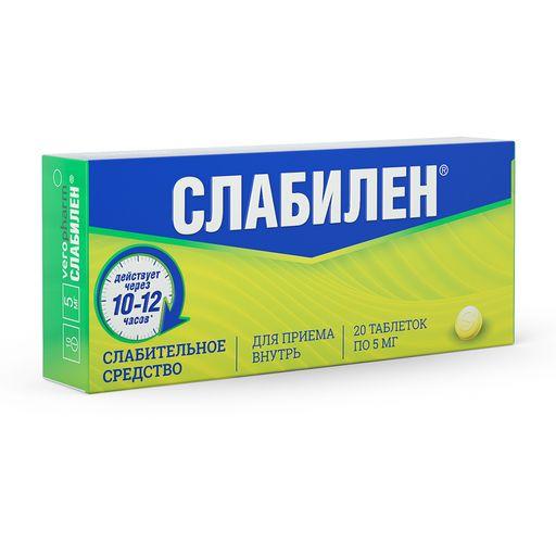 Слабилен, 5 мг, таблетки, покрытые пленочной оболочкой, 20шт.