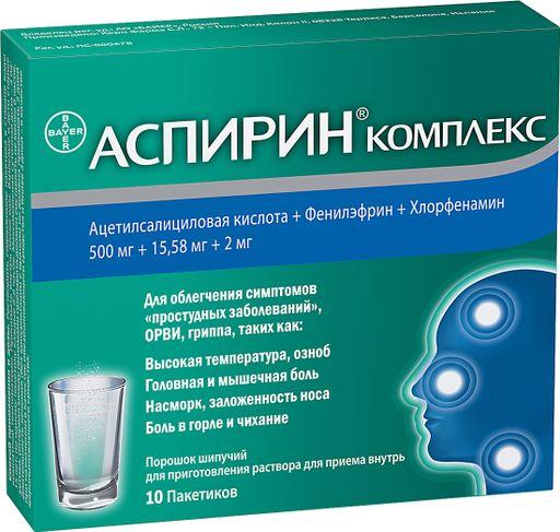 Аспирин Комплекс, порошок шипучий для приготовления раствора для приема внутрь, 10шт.