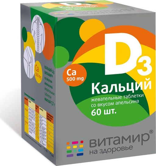 Кальций Д3 Витамир, со вкусом апельсина, 60шт.