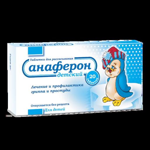 Анаферон детский, таблетки для рассасывания, 20шт.