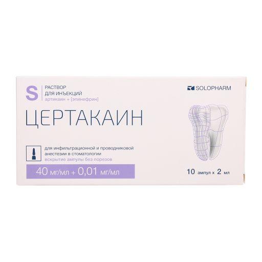 Цертакаин, 40 мг+0.01 мг/мл, раствор для инъекций, 2 мл, 10шт.