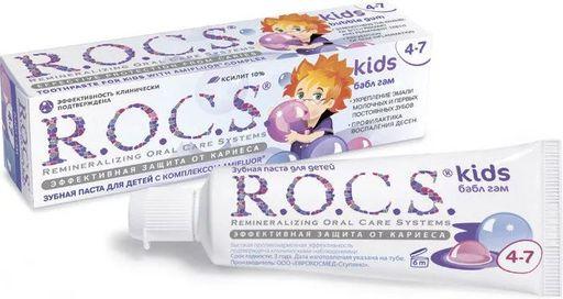 ROCS Kids Зубная паста Бабл Гам, с фтором, паста зубная, 45 г, 1шт.