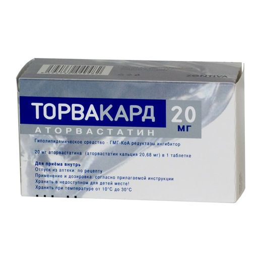 Торвакард, 20 мг, таблетки, покрытые пленочной оболочкой, 30шт.