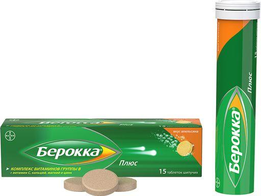 Берокка Плюс, таблетки шипучие, 15шт.