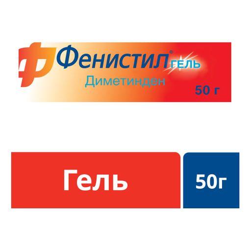 Фенистил, 0.1%, гель для наружного применения, 50 г, 1шт.
