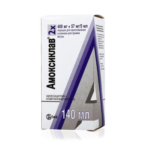 Амоксиклав, 400 мг+57 мг/5 мл, порошок для приготовления суспензии для приема внутрь, 35 г, 1шт.