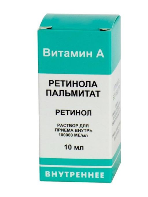 Ретинола пальмитат, 100000 МЕ/мл, раствор для приема внутрь и наружного применения (масляный), 10 мл, 1шт.