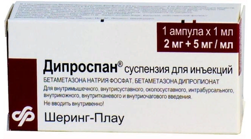 Дипроспан, 7 мг/мл (2 мг+5 мг/мл), суспензия для инъекций, 1 мл, 1шт.