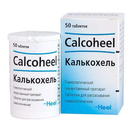 Калькохель, таблетки для рассасывания гомеопатические, 50шт.