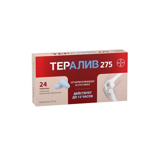 Тералив, 275 мг, таблетки, покрытые пленочной оболочкой, 24шт.