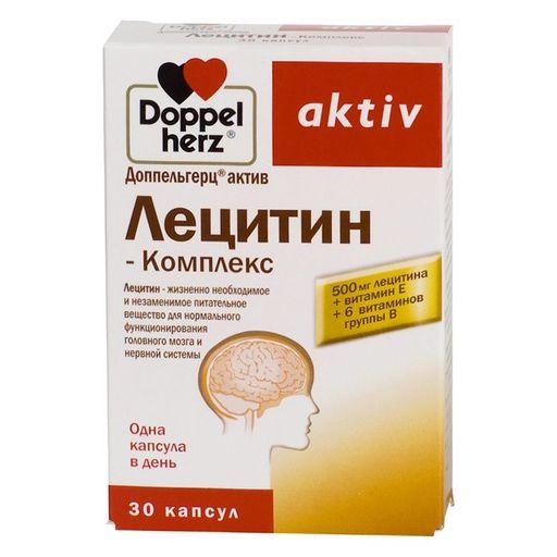 Доппельгерц актив Лецитин-Комплекс, капсулы, 30шт.