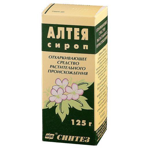 Алтея сироп, сироп, 125 г, 1шт.