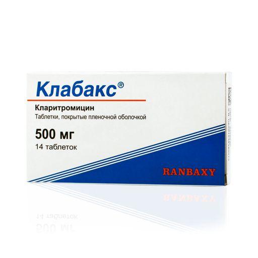 Клабакс, 500 мг, таблетки, покрытые пленочной оболочкой, 14шт.