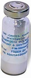Эритромицина фосфат, 100 мг, порошок лиофилизированный для приготовления раствора для инъекций, 50шт.
